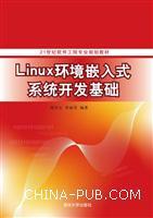 Linux环境嵌入式系统开发基础