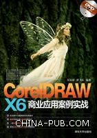 CorelDRAW X6 商业应用案例实战