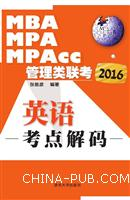 管理类联考英语考点解码(2016)