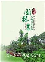 中国风景园林学会优秀园林工程获奖项目集锦・2014年卷