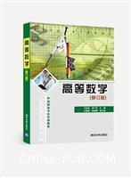 高等数学(修订版)(高职高专公共课教材)