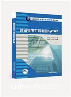 建筑装饰工程制图与CAD