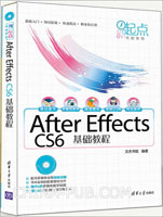 After Effects CS6基础教程