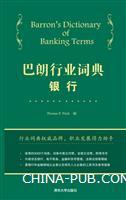 巴朗行业词典  银行(汉、英)