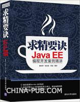 求精要诀――JavaEE编程开发案例精讲