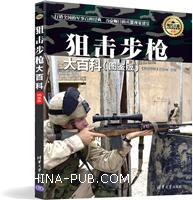 狙击步枪大百科(图鉴版)