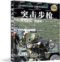 突击步枪大百科(图鉴版)