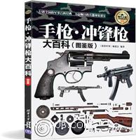 手枪・冲锋枪大百科(图鉴版)