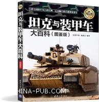 坦克与装甲车大百科(图鉴版)