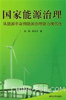 国家能源治理――从能源革命到能源治理能力现代化