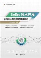 ZigBee技术开发――CC2530单片机原理及应用