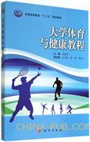 大学体育与健康教程[按需印刷]