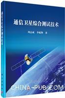 通信卫星综合测试技术[按需印刷]