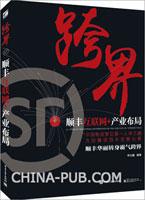 跨界:顺丰物联网+产业布局(全彩)