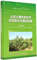 山杏土壤生物化学活性变化与调控机理