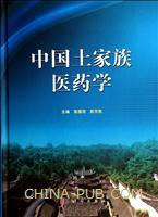 中国土家族医药学