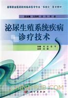 泌尿生殖系统疾病诊疗技术