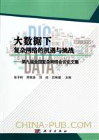 大数据下复杂网络的机遇与挑战――第九届全国复杂网络会议论文集[按需印刷]