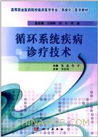 循环系统疾病诊疗技术