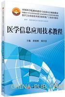 医学信息应用技术教程