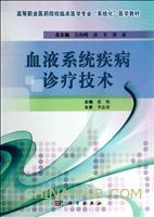 血液系统疾病诊疗技术