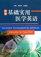 新编基础实用医学英语