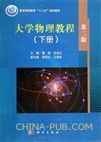 大学物理教程(下册)第2版[按需印刷]