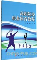 高职院校职业体育教程[按需印刷]