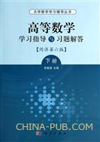 高等数学学习指导与习题解答――同济第六版 下册