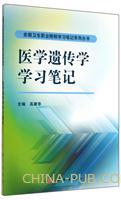 医学遗传学学习笔记[按需印刷]