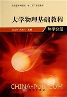 大学物理基础教程――热学分册[按需印刷]