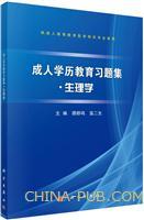 成人学历教育习题集.生理学[按需印刷]