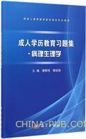 成人学历教育习题集.病理生理学[按需印刷]