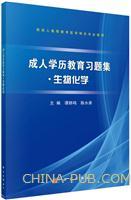 成人学历教育习题集.生物化学[按需印刷]