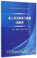 成人学历教育习题集.内科学[按需印刷]