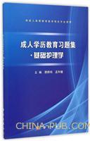 成人学历教育习题集.基础护理学[按需印刷]