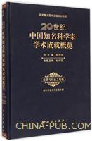 20世纪中国知名科学家学术成就概览・能源与矿业工程学卷・核科学技术与工程分册