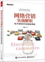 网络营销实战解析――电子商务时代的掘金策略