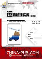 运输管理实务(第3版)