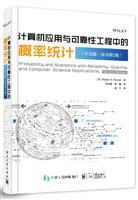 计算机应用与可靠性工程中的概率统计(中文版・原书第2版)