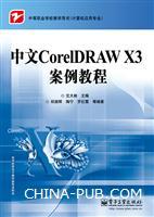 中文CorelDRAW X3案例教程