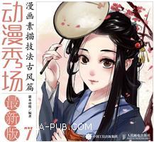 动漫秀场新版7――漫画素描技法古风篇
