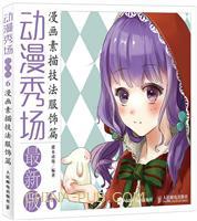 动漫秀场新版6――漫画素描技法服饰篇