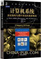计算机系统:系统架构与操作系统的高度集成