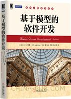 (www.wusong999.com)基于模型的软件开发
