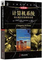 计算机系统:核心概念及软硬件实现(原书第4版)