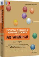 商务与经济统计方法(英文版・原书第15版)