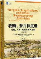 收购、兼并和重组:过程、工具、案例与解决方案(原书第7版)