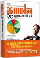 善用时间:90天重塑习惯升级人生(china-pub首发)