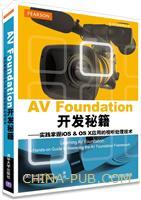 AV Foundation 开发秘籍--实践掌握iOS & OS X应用的视听处理技术